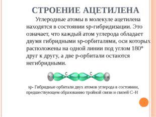 СТРОЕНИЕ АЦЕТИЛЕНА Углеродные атомы в молекуле ацетилена находятся в состояни