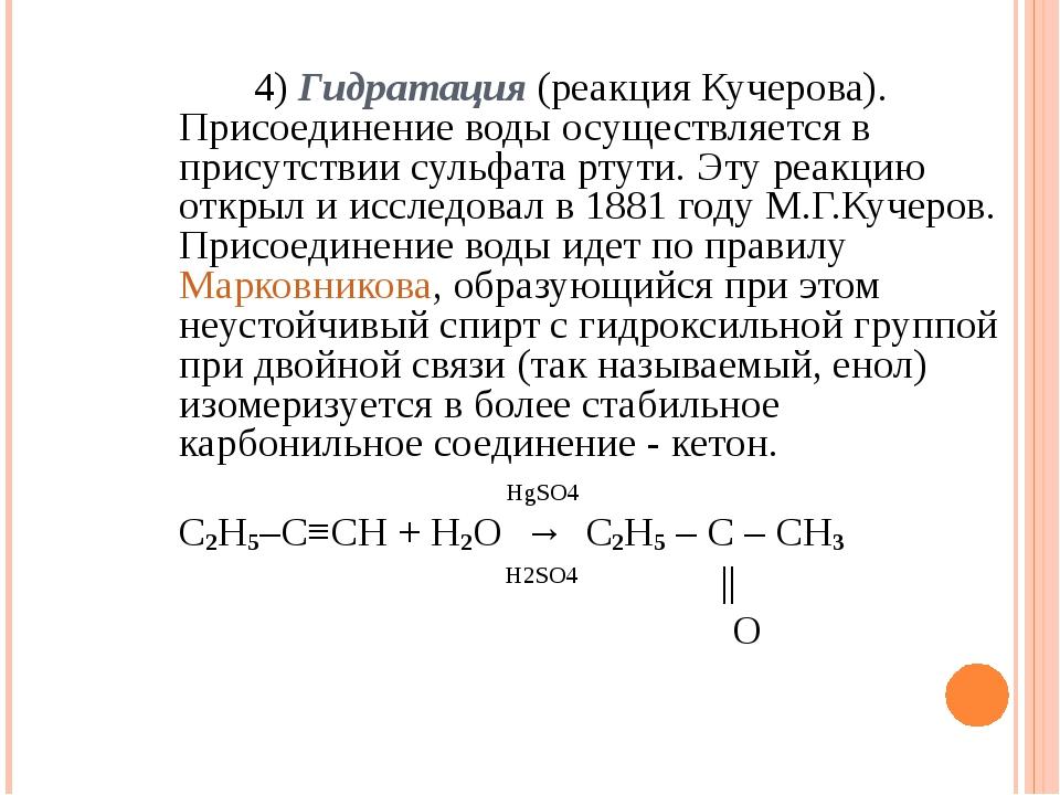 4)Гидратация (реакция Кучерова). Присоединение воды осуществляется в прису...