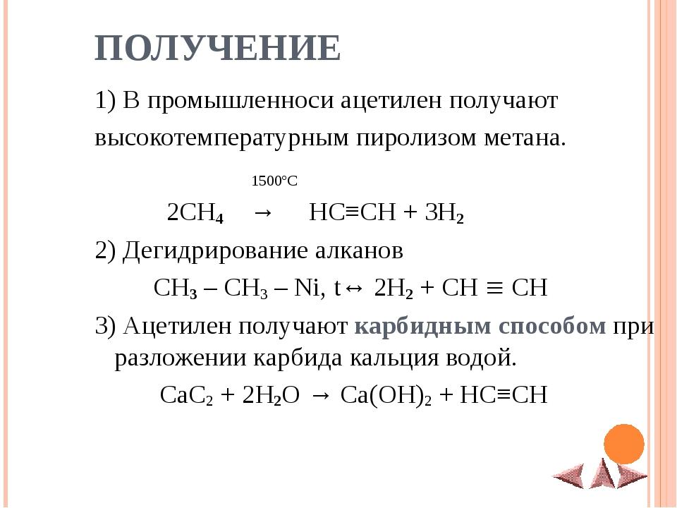 ПОЛУЧЕНИЕ 1)В промышленноси ацетилен получают высокотемпературным пиролизом...