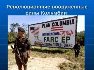 Революционные вооруженные силыКолумбии