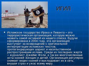 ИГИЛ Исламское государство Ирака и Леванта – это террористическая организаци