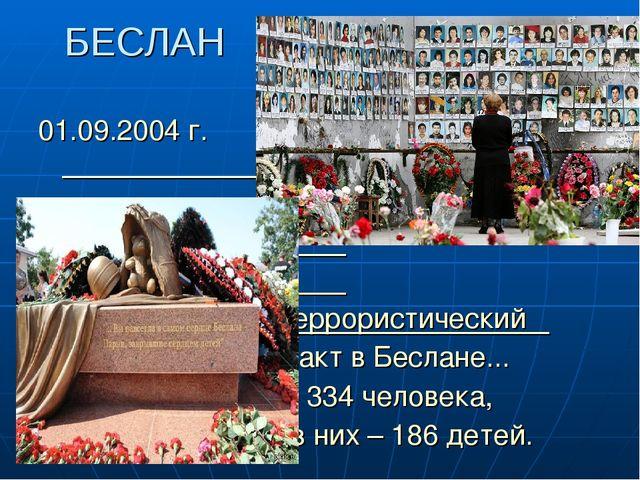 БЕСЛАН 01.09.2004 г. Террористический акт в Беслане... 334 человека, из них –...
