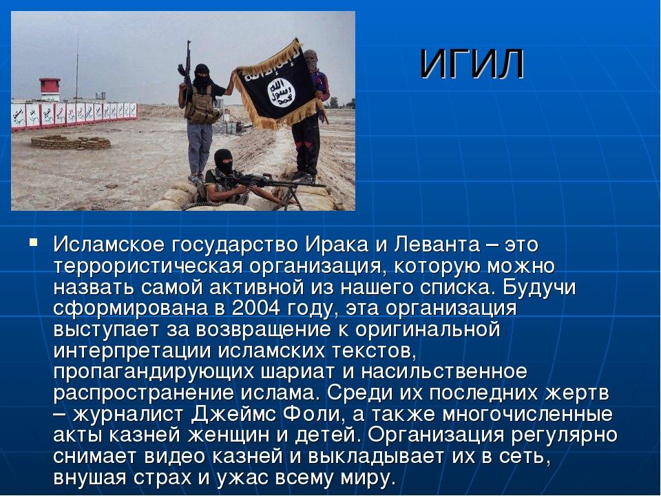 ИГИЛ Исламское государство Ирака и Леванта – это террористическая организаци...