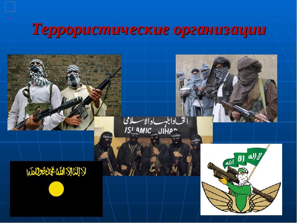 Террористические организации