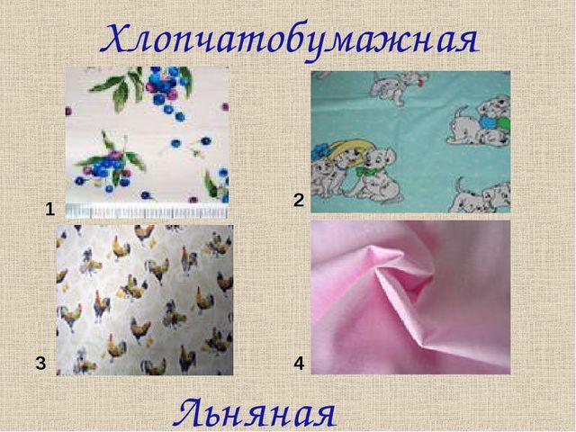 Хлопчатобумажная 3 1 Льняная 2 4