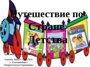 Путешествие по Стране Детства Урок внеклассного чтения Учитель МБОУ СОШ №71 г