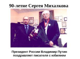 90-летие Сергея Михалкова Президент России Владимир Путин поздравляет писател