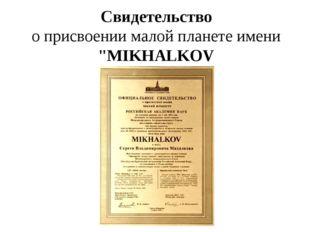 """Свидетельство о присвоении малой планете имени """"MIKHALKOV"""