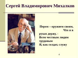 Сергей Владимирович Михалков Пером – оружием своим, Что я в руках держу, - В
