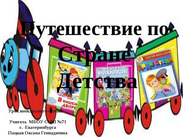 Путешествие по Стране Детства Урок внеклассного чтения Учитель МБОУ СОШ №71 г...