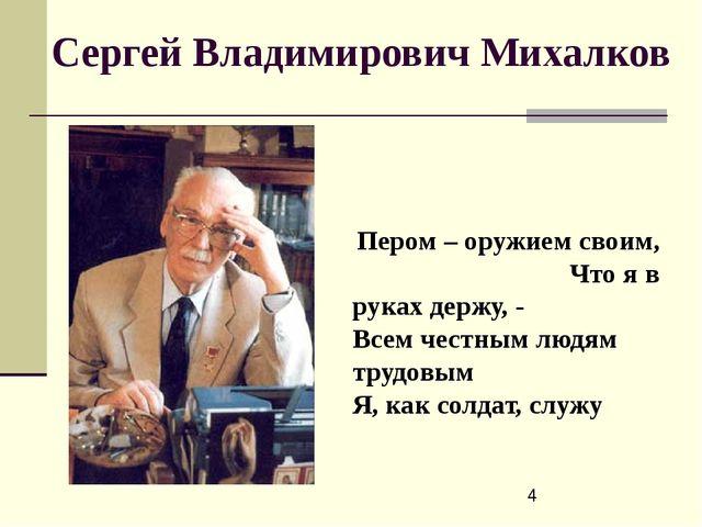 Сергей Владимирович Михалков Пером – оружием своим, Что я в руках держу, - В...