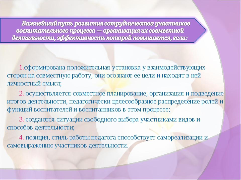 сформирована положительная установка у взаимодействующих сторон на совместную...