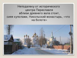 Неподалеку от исторического центра Переславля вблизи древнего вала стоит, си