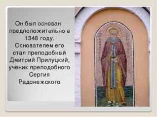 Он был основан предположительно в 1348 году. Основателем его стал преподобны