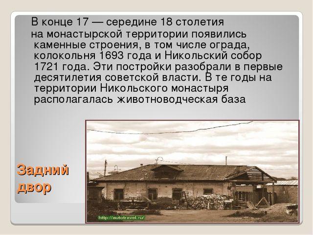 Задний двор В конце 17 — середине 18 столетия на монастырской территории поя...