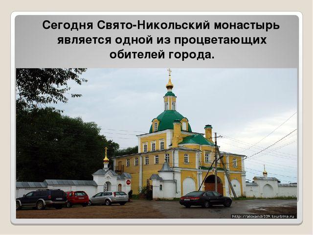 Сегодня Свято-Никольский монастырь является одной из процветающих обителей г...