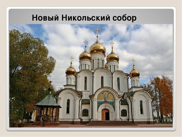 Новый Никольский собор