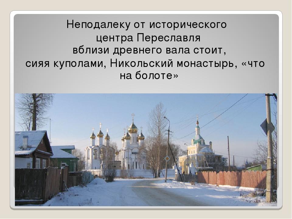 Неподалеку от исторического центра Переславля вблизи древнего вала стоит, си...