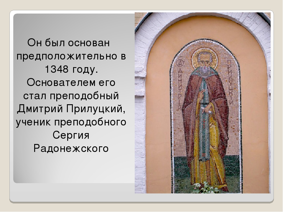 Он был основан предположительно в 1348 году. Основателем его стал преподобны...
