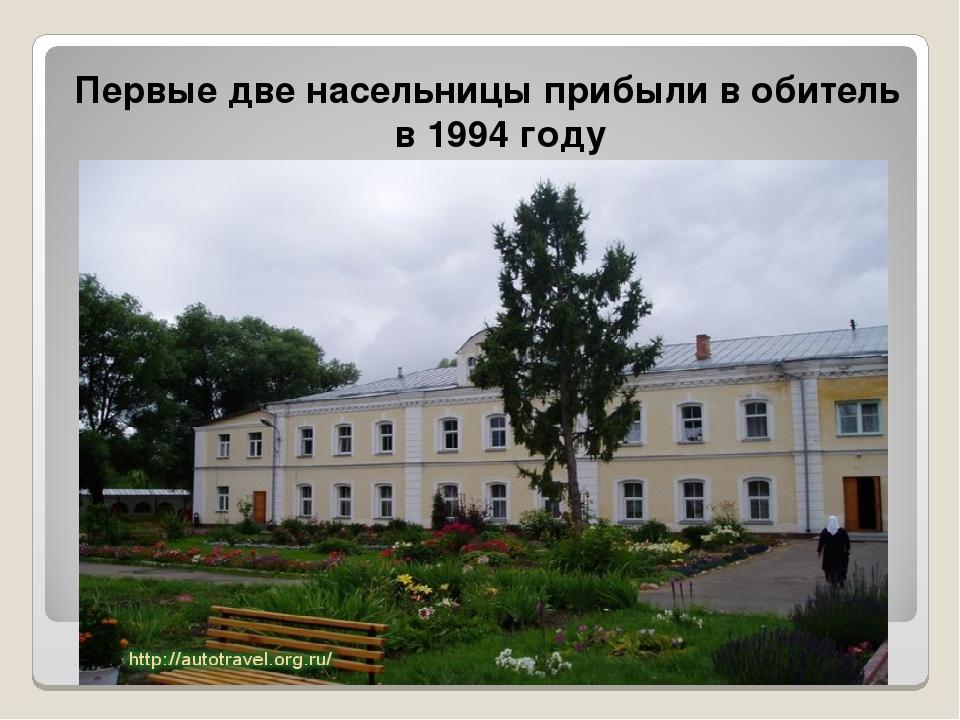 Первые две насельницы прибыли в обитель в 1994 году