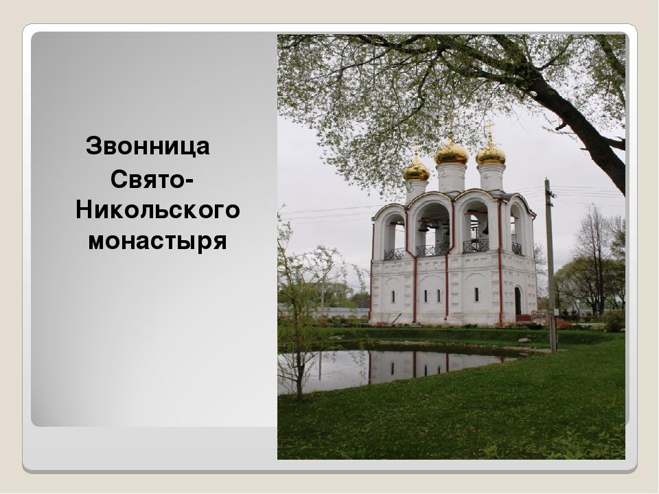 Звонница Свято-Никольского монастыря