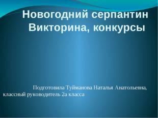 Новогодний серпантин Викторина, конкурсы Подготовила Туйманова Наталья Анатол