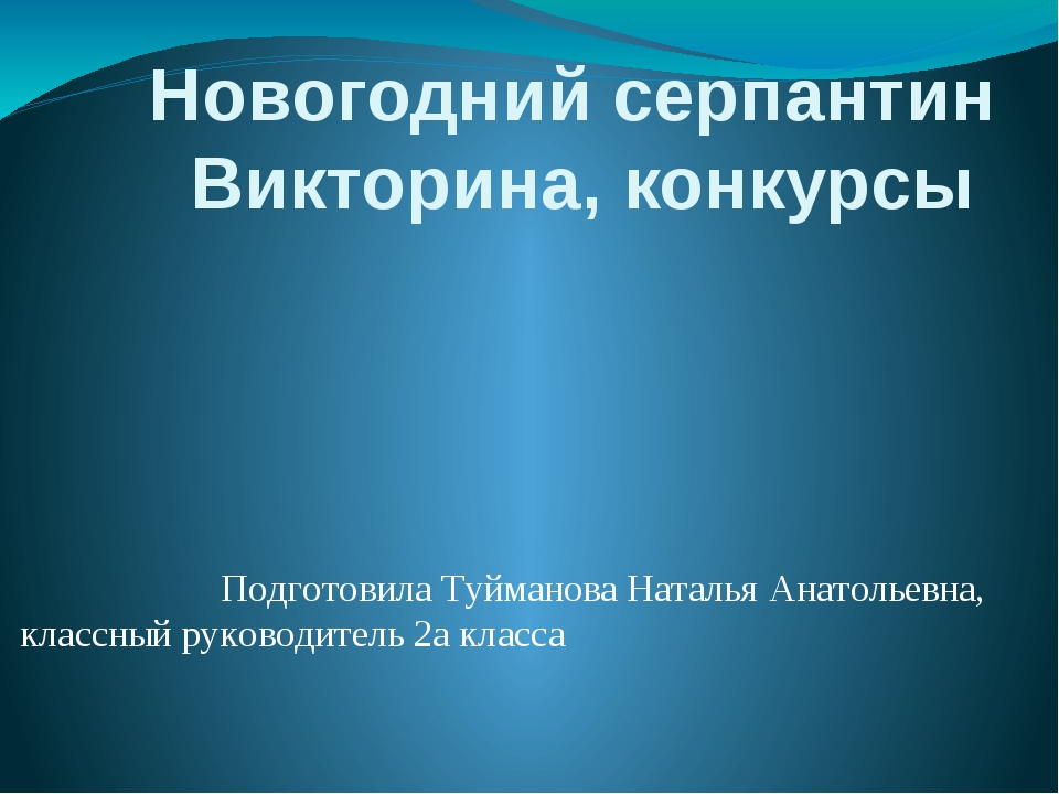 Новогодний серпантин Викторина, конкурсы Подготовила Туйманова Наталья Анатол...