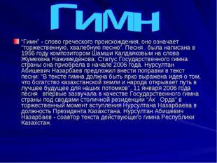 """""""Гимн"""" - слово греческого происхождения, оно означает """"торжественную, хвалебн"""