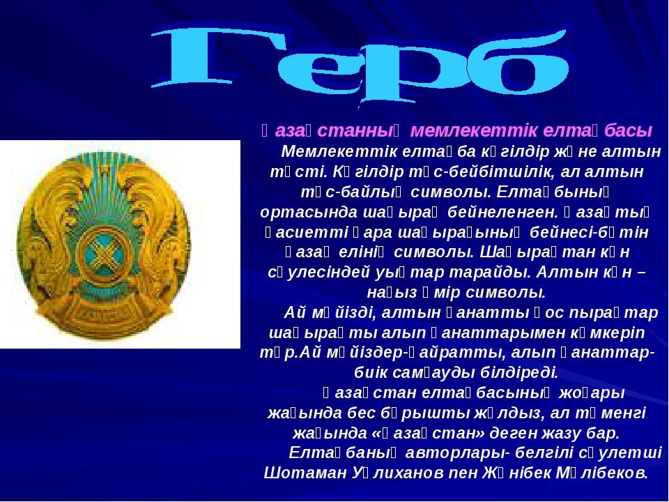 Қазақстанның мемлекеттік елтаңбасы Мемлекеттік елтаңба көгілдір және алтын т...