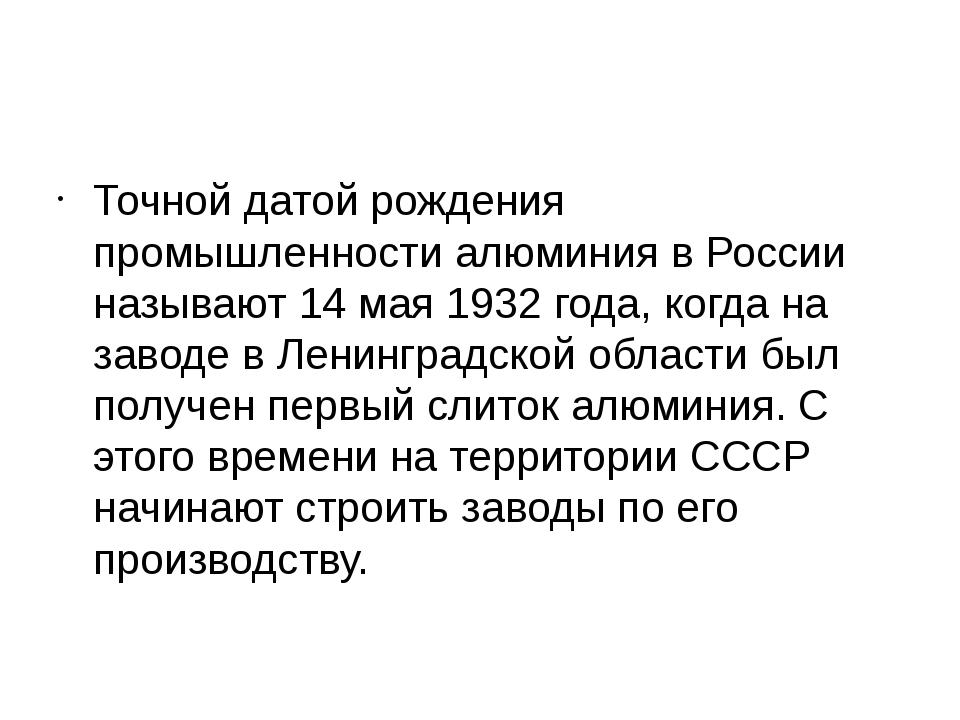 Точной датой рождения промышленности алюминия в России называют 14 мая 1932...