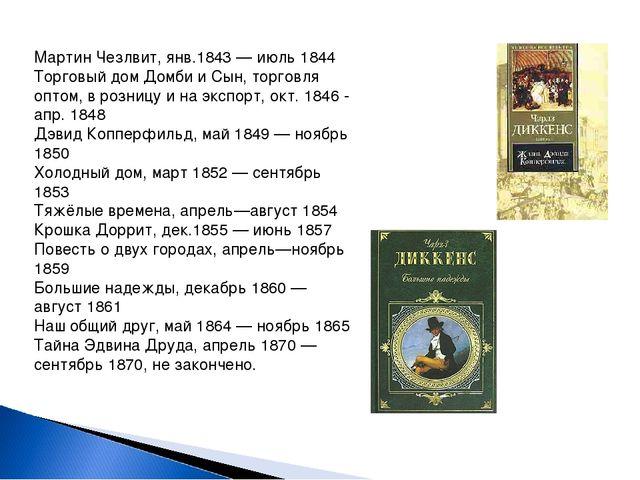 Мартин Чезлвит, янв.1843— июль 1844 Торговый дом Домби и Сын, торговля оптом...