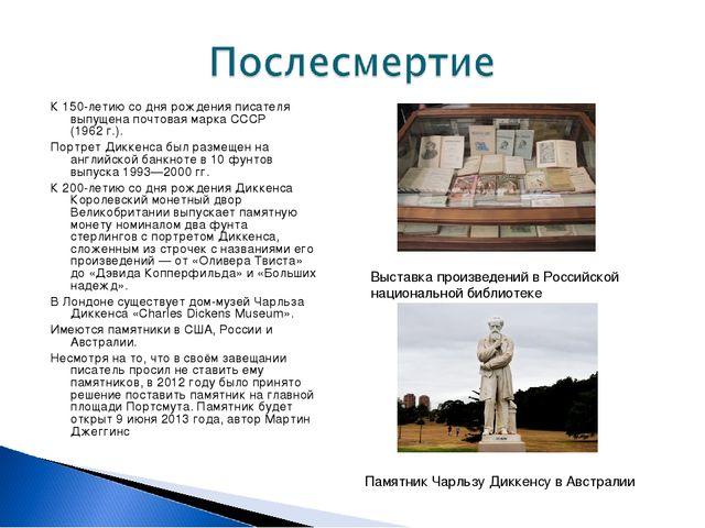 К 150-летию со дня рождения писателя выпущена почтовая марка СССР (1962г.)....