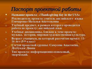 Паспорт проектной работы Название проекта: «Thanksgiving day in the USA» Руко