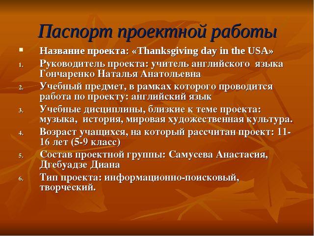 Паспорт проектной работы Название проекта: «Thanksgiving day in the USA» Руко...