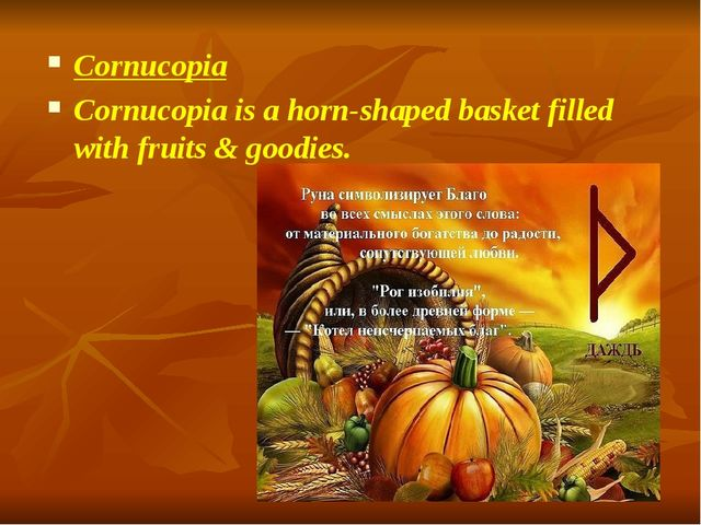 Cornucopia Cornucopia is a horn-shaped basket filled with fruits & goodies.