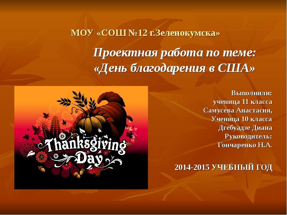 МОУ «СОШ №12 г.Зеленокумска» Проектная работа по теме: «День благодарения в С...