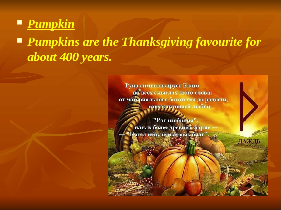 Pumpkin Pumpkins are the Thanksgiving favourite for about 400 years.