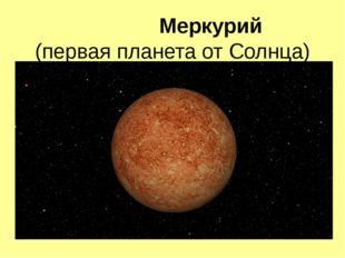 Меркурий (первая планета от Солнца)
