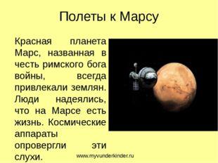 Полеты к Марсу Красная планета Марс, названная в честь римского бога войны, в
