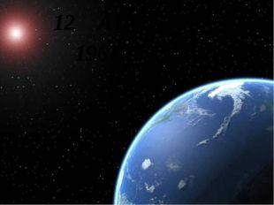Освоение космоса 12 АПРЕЛЯ 1961 ГОДА