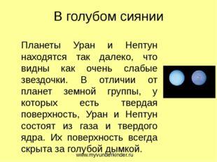 В голубом сиянии Планеты Уран и Нептун находятся так далеко, что видны как оч