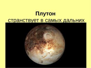 Плутон странствует в самых дальних краях Солнечной системы и плохо различим