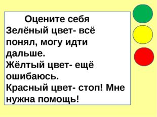 Оцените себя Зелёный цвет- всё понял, могу идти дальше. Жёлтый цвет- ещё оши