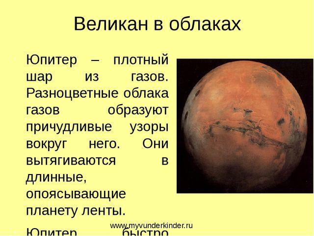 Великан в облаках Юпитер – плотный шар из газов. Разноцветные облака газов об...