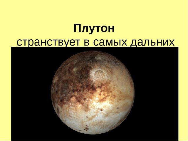 Плутон странствует в самых дальних краях Солнечной системы и плохо различим...