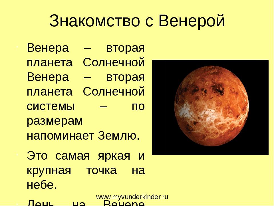 Знакомство с Венерой Венера – вторая планета Солнечной Венера – вторая планет...
