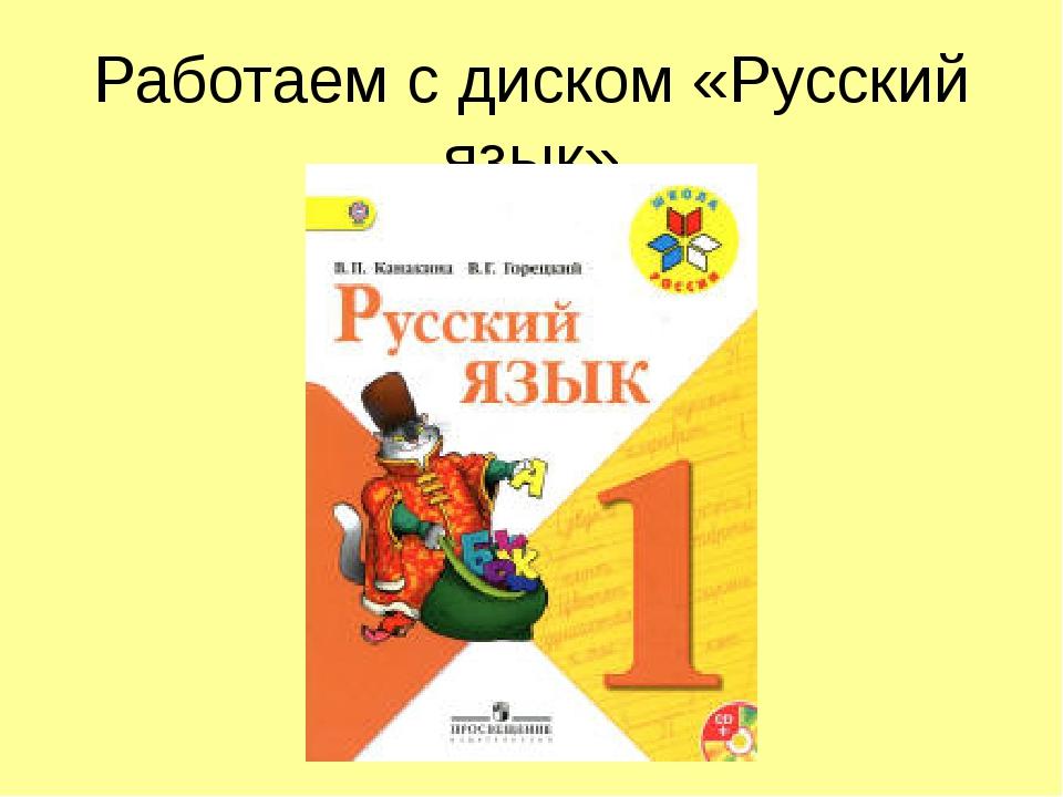 Работаем с диском «Русский язык»
