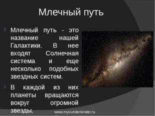 Млечный путь Млечный путь - это название нашей Галактики. В нее входят Солнеч
