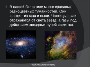 В нашей Галактике много красивых, разноцветных туманностей. Они состоят из га