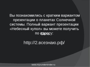 www.myvunderkinder.ru Сила Вы познакомились с кратким вариантом презентации